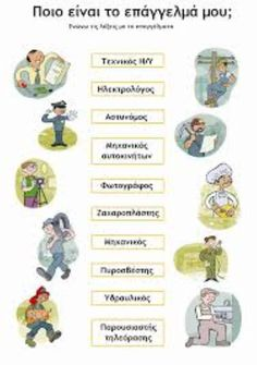Επαγγέλματα - Interactive worksheet Preschool Education, Teaching Resources, Learn Greek, Shape Posters, Greek Language, Greek Alphabet, School Subjects, My Teacher, How To Stay Motivated