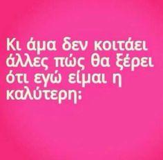 Αυτά τα λογικά δεν τα σκέφτεστε ??!! Και μετά φταίμε εμείς ! Unique Quotes, Smart Quotes, Best Quotes, Love Quotes, Greek Memes, Funny Greek, Greek Quotes, Funny Statuses, Word 2