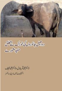 Free Books Online, Free Pdf Books, Free Ebooks, Medical Textbooks, Dairy Form, Sultan Ottoman, Cows, Pakistan, Buffalo