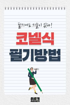 Study Methods, Study Tips, Good Sentences, Life Guide, Korean Words, Study Notes, Data Visualization, Life Skills, Learn English