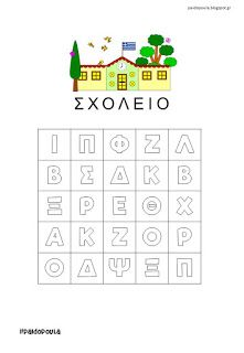 Learning Numbers, Childhood, Letters, Shapes, Education, Words, Children, School, Crafts
