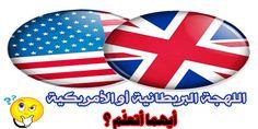 أيهما أتعلم اللغة الإنجليزية الأمريكية أو البريطانية