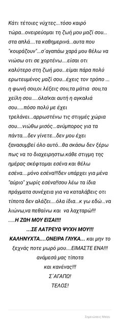 Greek Quotes, Love Quotes For Him, Qoutes, Lyrics, Math, Words, Quotations, Quotes, Math Resources