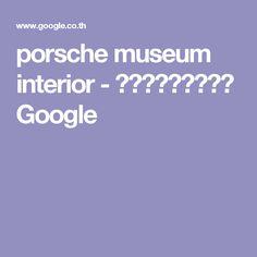 porsche museum interior - ค้นหาด้วย Google