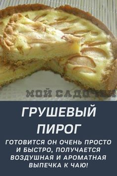 Kitchen Recipes, Baking Recipes, Mosaic Garden Art, Family Kitchen, Mashed Potatoes, Recipies, Food And Drink, Cooking, Cake