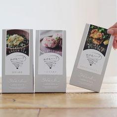 【Herb Laboratory - かけるハーブギフトBOX(3種セット)   Anny アニー】 毎日の食卓に「かけるハーブ」を。栄養素をまるごとカラダに取り入れられるハーブが主役の調味料のギフトセットです。 ハーブラボラトリーは、神戸元町でハーブティーと健康茶の専門店を運営するティーズラボから、新たに誕生したハーブブランドです。 ハーブのおいしさと持つ力を最大限に生かしたいという想いから、「かけるハーブ」が誕生いたしました。 Cookie Packaging, Tea Packaging, Food Packaging Design, Packaging Design Inspiration, Brand Packaging, Food Graphic Design, Japanese Graphic Design, Food Design, Coffee Shop Branding