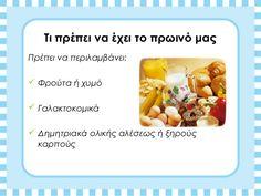 παρουσιαση μεσογειακης διατροφη 2011 Diet Diary, Vegan V, Weight Loss Detox, Food Drawing, Dessert For Dinner, Penne, Nutritious Meals, Food Styling, Dairy Free