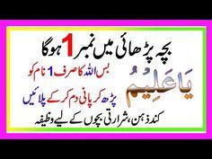 Bacho ki padhai ke liye wazifa by Kamran sultan Duaa Islam, Islam Hadith, Islam Quran, Black Magic Book, Beautiful Islamic Quotes, Islamic Messages, Islamic Dua, Quran Verses, My Brain