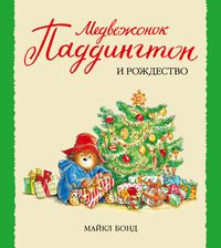 Издательство Азбука / Медвежонок Паддингтон и Рождество - Бонд М.