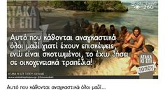 Funny Greek, Funny Statuses, Greek Quotes, Greece, Funny Stuff, Funny Quotes, Jokes, Lol, Facts