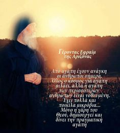 Arizona, Russian Orthodox, Orthodox Christianity, Greek Words, Greek Quotes, Christian Faith, Good To Know, Prayers, Believe