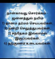 159 Best Islamtamil Images Islamic Messages Islamic Qoutes