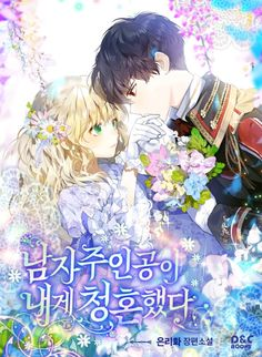 😎🤓 List of One-Chapter Series Manhwas for Promotional Novel Webtoon : The Hero Proposed to Me Sincerely The Girl's Contract with The Monster Duchess My Sister Picked Up The Male Lead I Tamed a Tyrant and Ran A Manga Couple, Anime Love Couple, Anime Couples Manga, Cute Anime Couples, Manga English, Manga Collection, Familia Anime, Anime Lindo, Chica Anime Manga
