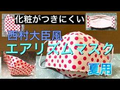 Handicraft, Drawstring Backpack, Sewing Projects, Diy, How To Make, Handmade, Crafts, Youtube, Step By Step