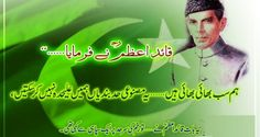 25 December Quaid E Azam Day Facebook Cover Pics