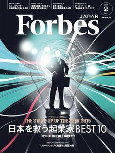 2015年2月号   Forbes JAPAN(フォーブス ジャパン)