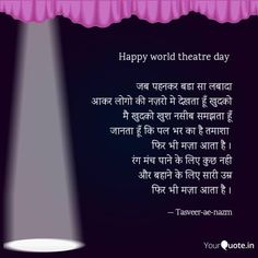 World Theatre Day, Important Dates, Shot Glass, Dating, Quotes, Shot Glasses
