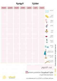 Daily Schedule For Moms, Eid Stickers, Adventure Time Wallpaper, Life Skills Activities, Cute Panda Wallpaper, Printable Planner Pages, Study Planner, Quotes About Photography, Study Skills