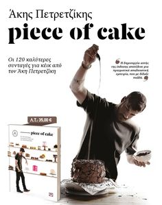 """Το Τaλκ και οι Εκδόσεις Ψυχογιός διοργανώνουν πρωτοχρονιάτικο διαγωνισμό και προσφέρουν σε έναν τυχερό το νέο βιβλίο του Άκη Πετρετζίκη """"Piece of Cake""""!"""