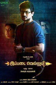 Ippadai Vellum Movie Stills Tamil Movies Online, Hindi Movies, Movies 2017 Download, Latina, Comedy Actors, Movie Releases, Online Gratis, Movie Photo, Watches Online