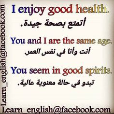Language Study, English Language Learning, Arabic Language, English Help, Learn English Words, Good Spirits, English Vocabulary, Arabic Quotes, Languages