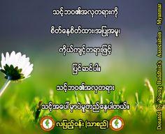""""""" သင့္အေပၚမွာပဲမူတည္ေနပါတယ္။ """"  Dhamma Danã Source ► www.facebook.com/youngbuddhistassociation.mm"""
