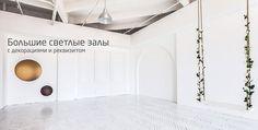 электрозаводская, 3 зала 55, 110,120, черный рояль, белое пианино, качели. Большие окна, потолки 5 метров