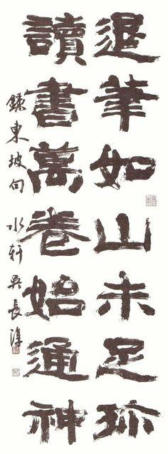 Calligraphie . Shodo