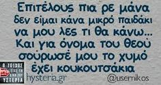 Image result for ο τοιχος ειχε την δικη του υστερια Greek Quotes, Free Therapy, Sarcasm, Life Is Good, Periodic Table, Jokes, Humor, Sayings, Humour