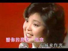 月亮代表我的心 Yue liang dai biao wo de xin 鄧麗君Teresa Teng,pinyin - YouTube