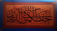 İhsan Efendi 1873-1945 ''Hafzakumullahû fid dareyn'' Manası: ''Allah sizleri  iki dünyada da muhafaza eylesin''