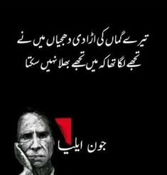 Poetry in Urdu, Sad Shayari in Urdu Image Poetry, Love Poetry Images, Poetry Pic, Best Urdu Poetry Images, Poetry Books, Urdu Poetry 2 Lines, Poetry Quotes In Urdu, Urdu Poetry Romantic, Love Poetry Urdu