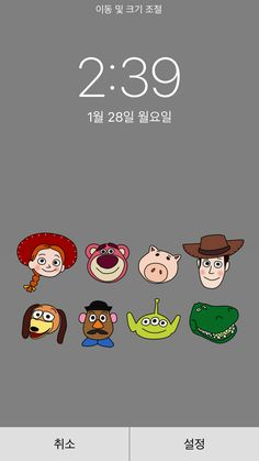 아이폰 토이스토리 배경화면 #friends : 네이버 블로그 Toy Story Room, Pancake Art, Cute Disney Wallpaper, Toy Store, Disney Art, Easy Drawings, Cartoon Characters, Painted Rocks, Pixar