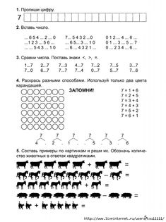 6 (523x700, 197Kb) Teaching, Math, Words, Numbers, Math Resources, Education, Horse, Onderwijs, Mathematics