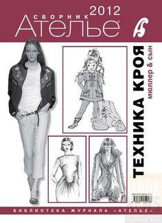Сборник «Ателье-2012». Техника кроя «М.Мюллер и сын». Конструирование и моделирование одежды.
