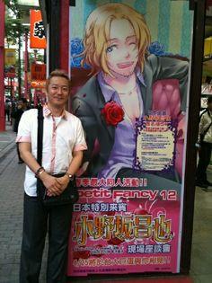 Masaya Onosaka-France's voice actor