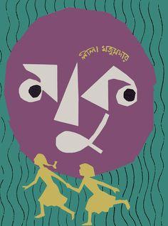 Cover illustration for Lila Majumdar's Maku
