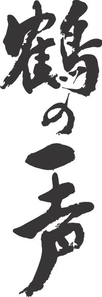 "Japanese idiom 鶴の一声 tsuru no hito ko-e ""a word from the top; words of authority"""