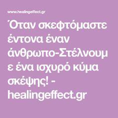 Όταν σκεφτόμαστε έντονα έναν άνθρωπο-Στέλνουμε ένα ισχυρό κύμα σκέψης! - healingeffect.gr