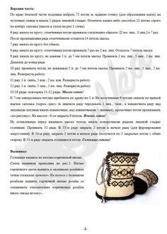 Мобильный LiveInternet Как связать угги для малыша   Хьюго_Пьюго_рукоделие - рукоделие, вязание, кулинария, домоводство  