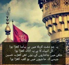 Imam Hussain Poetry, Hazrat Imam Hussain, Salam Ya Hussain, Ya Ali, All About Islam, Urdu Poetry, Allah, Muslim, Islamic