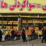 Behind Iran's protests anger over lost life savings and tightfisted budgets
