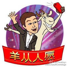 18-2-2015 Second Weibo with bitstrips selfie for Chinese New Year, 2015 is the year of the goat!!!