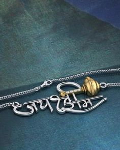 We have a wide range of traditional, modern and handmade With Chain Mens Pendants Online Lord Ganesha Paintings, Lord Shiva Painting, Gold Pendants For Men, Shri Ram Photo, Shri Ram Wallpaper, Lord Hanuman Wallpapers, Ram Photos, Lord Shiva Family, Spiritual Jewelry