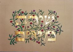 Hebrew and/or English Name Portrait by MarcysAttic on Etsy, $50.00