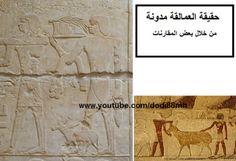 Egyptian Giants
