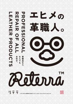 Japanese Poster: Reterra. Osawa Yudai (Aroe Inc). 2015