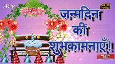 Hindi Birthday Wishes, Happy Birthday Greetings in Hindi, Hi Happy Birthday Wishes Status, Animated Happy Birthday Wishes, Birthday Wishes For Brother, Happy Birthday Video, Happy Birthday Pictures, Happy Birthday Quotes, Happy Birthday Greetings, Card Birthday, Happiness