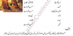 Vegetable Kabab Recipe in Urdu