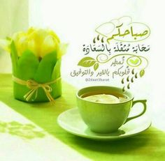 Pictures From Everywhere Good Morning Arabic, Good Morning Wishes, Good Morning Images, Wire Crafts, Diy And Crafts, Arabic Love Quotes, Beautiful Morning, Sweet Words, Morning Quotes